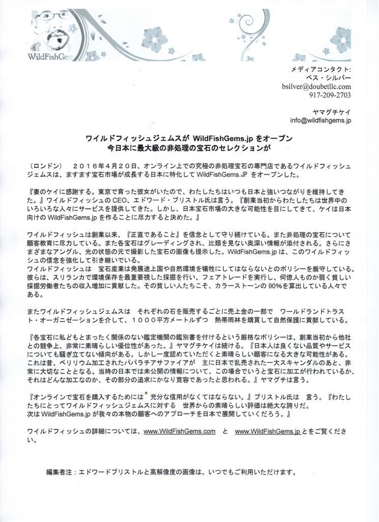 Press Release in Japan